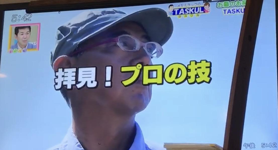 サガテレビで紹介されました