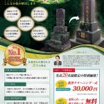 鹿児島店 キャンペーン情報