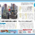 3月20日まで。暮石洗浄クリーニングが40%OFFの3万円!