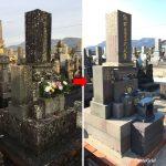 江北町 【正昭寺】にてお墓クリーニング工事