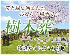佐賀樹木葬墓地